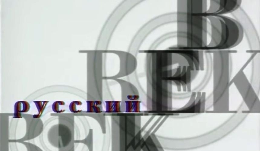 Русский век. Видео. Архив