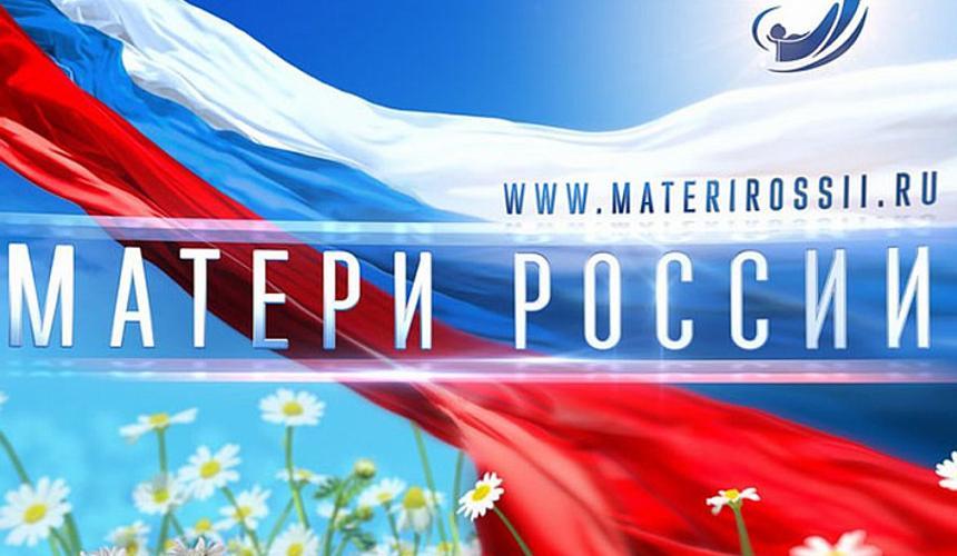 """Всероссийское общественное движение """"Матери России"""""""