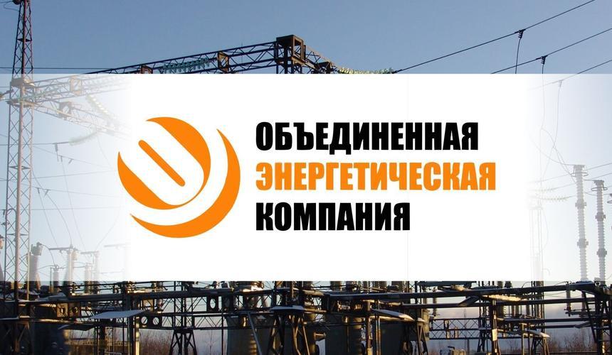 «Объединенная энергетическая компания»