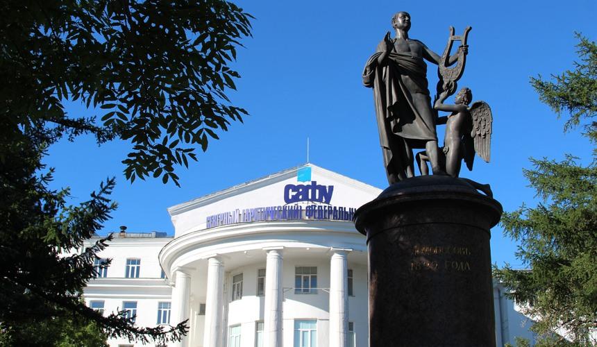 Северный арктический университет им. М.В.Ломоносова