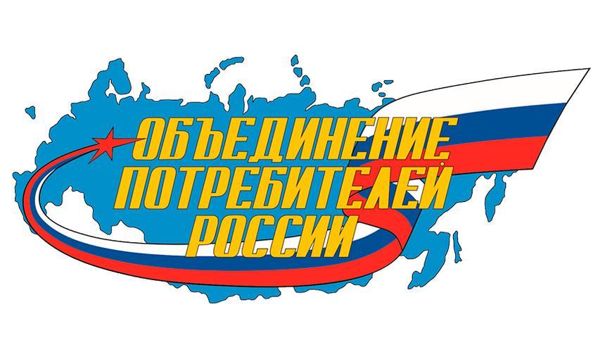 Объединение потребителей России