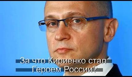 За что Кириенко стал Героем России?