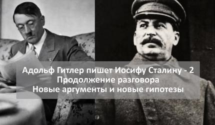 Письмо Гитлера Сталину (часть вторая)