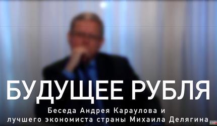 Будущее рубля