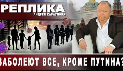 Заболеют все, кроме Путина ?