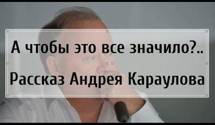 А чтобы это значило?... Рассказ Андрея Караулова