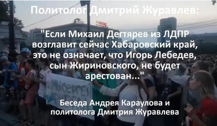 Михаил Дегтярев - новый и.о. губернатора Хабаровского края?