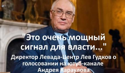 Директор Левада-Центр о голосовании на канале Андрея Караулова