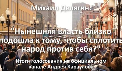 Итоги голосования на официальном канале Андрея Караулова