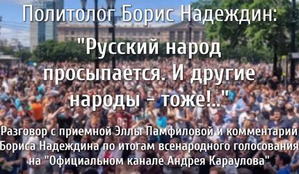 Борис Надеждин: «Русский народ просыпается. И другие народы - тоже!..»