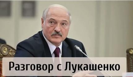 Разговор с Лукашенко