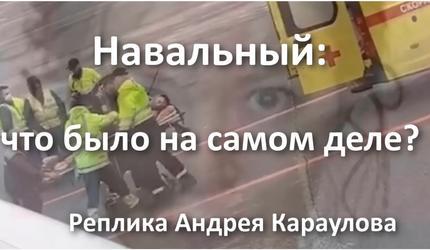 Навальный: что было на самом деле? Реплика Андрея Караулова
