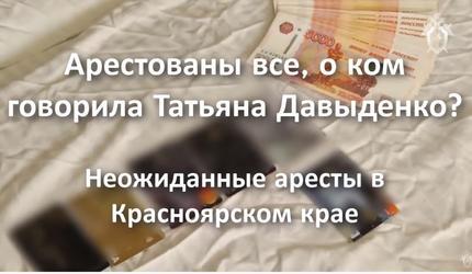 Арестованы все, о ком говорила Татьяна Давыденко? По следам наших публикаций