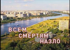 Всем смертям назло. Юго-Восточный административный округ Москвы
