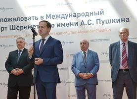 https://www.svo.aero/ru/passengers/news/tseremoniya-prisvoeniya-imeni-aleksandra-pushkina-proshla-v-mezhdunarodnom-aerop