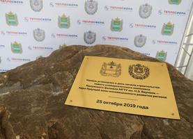 Фото: пресс-служба МГТУ им. Баумана
