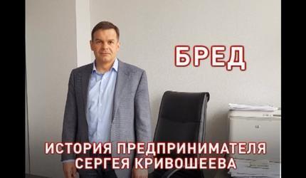 Бред. Уголовное преследование Сергея Кривошеева
