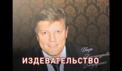 Издевательство. Уголовное дело Игоря Бондаренко