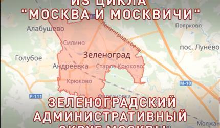 Почтовый ящик. Зеленоградский административный округ