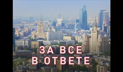 За все в ответе. Западный административный округ Москвы