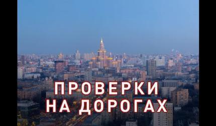 Проверки на дорогах. Северный административный округ Москвы