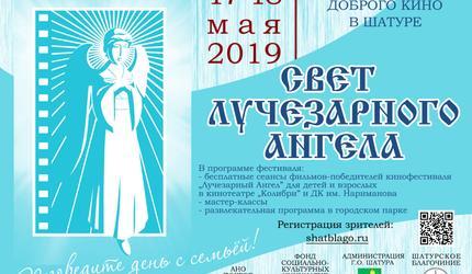 В Шатуре пройдет II кинофестиваль «Свет Лучезарного Ангела»