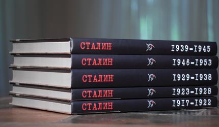 В свет вышла документальная книга с неизвестными записями Сталина