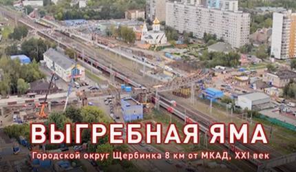 Выгребная яма: городской округ Щербинка, XXI век