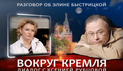 Диалог с Ксенией Рубцовой, продюсером Элины Быстрицкой
