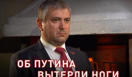 Об Путина вытерли ноги