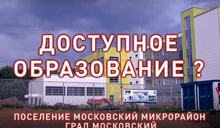 Доступное образование? Поселение Московский