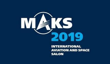 Аэросила, в составе ассоциации «АВИСА», примет участие в МАКС-2019
