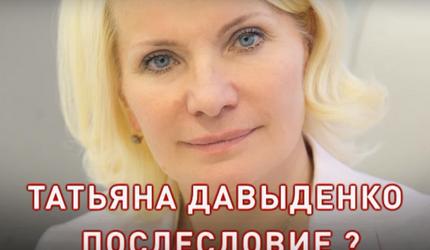 Татьяна Давыденко. Послесловие?