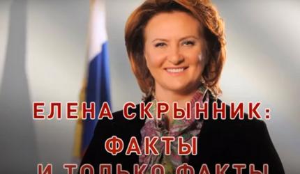 Елена Скрынник: факты и только факты