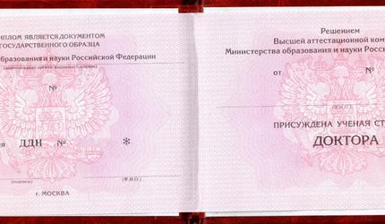 PhD хотят внедрить в России