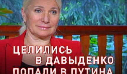 Целились в Давыденко. Попали в Путина