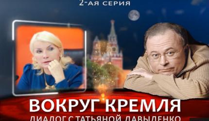 Диалог с Татьяной Давыденко, 2-я серия