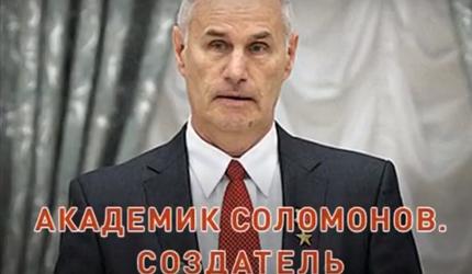 Создатель. Соломонов Юрий Семенович