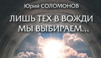 Юрий Соломонов: «Лишь тех в вожди мы выбираем…»