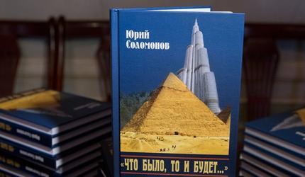«Булава» и копье Лонгина: исторические этюды Юрия Соломонова