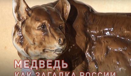 Медведь как загадка России