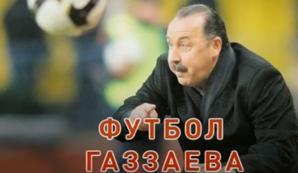 Футбол Газзаева