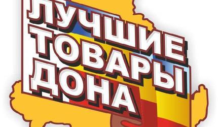 От Лучших товаров Дона – к 100 лучших товарам России.