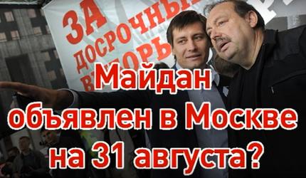 Майдан объявлен в Москве на 31 августа?