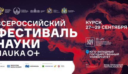 Курск – одна из центральных площадок IX Всероссийского Фестиваля «NAUKA 0+»