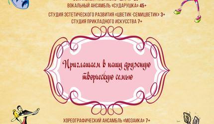 Учреждения культуры городского округа Шатура приглашают