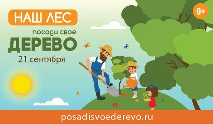 21 сентября состоится осенняя областная акция по посадке леса