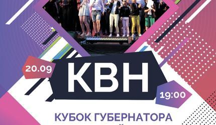 Команда люберецкого КВН примет участие в розыгрыше Кубка губернатора Подмосковья