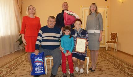 Шатурские единороссы поздравили «золотых» юбиляров семейной жизни