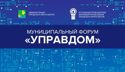 Очередной муниципальный форум «Управдом» состоится в Шатуре 25 сентября